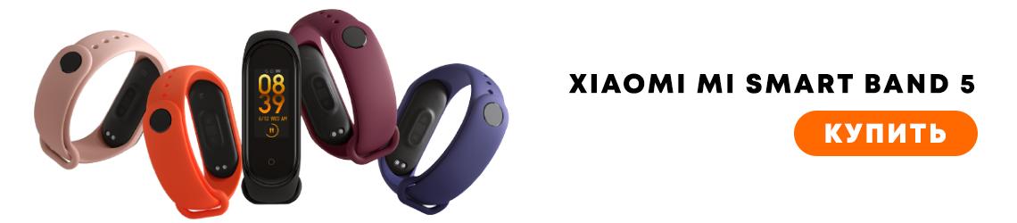 Купить Xiaomi Mi Smart Band 5